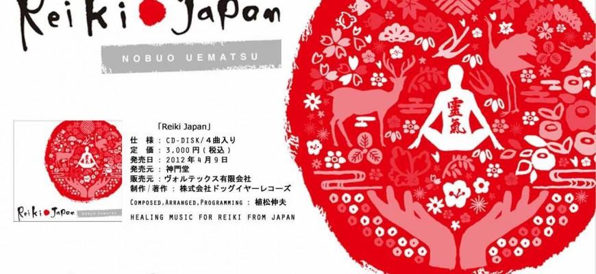 Reiki Japan, la musique de relaxation selon Nobuo Uematsu