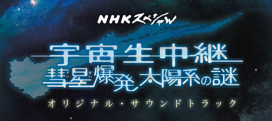 Critique : ISON Comet – Yasunori Mitsuda