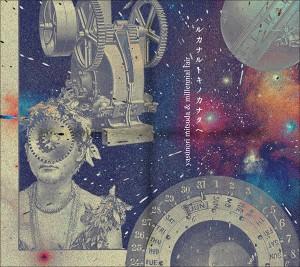 Chrono Trigger & Chrono Cross Arrangement Album