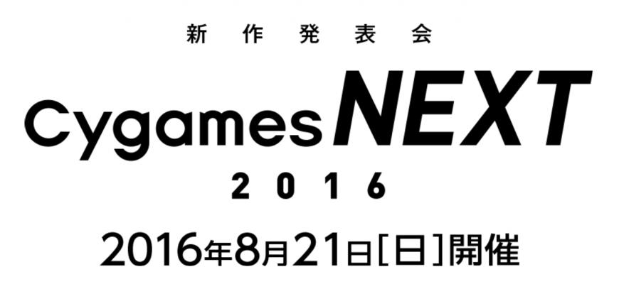 Des nouvelles musicales du Cygames Next 2016