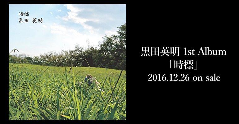 Hideaki Kuroda sort un album solo : Tokishirube